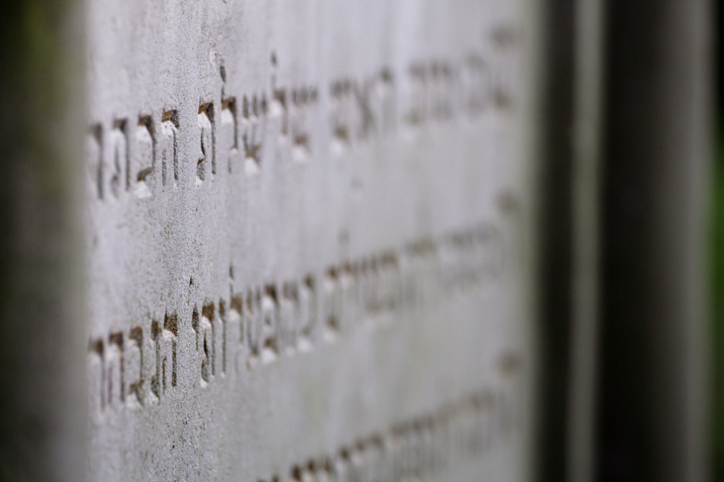 Cmentarz żydowski w Krośnie.